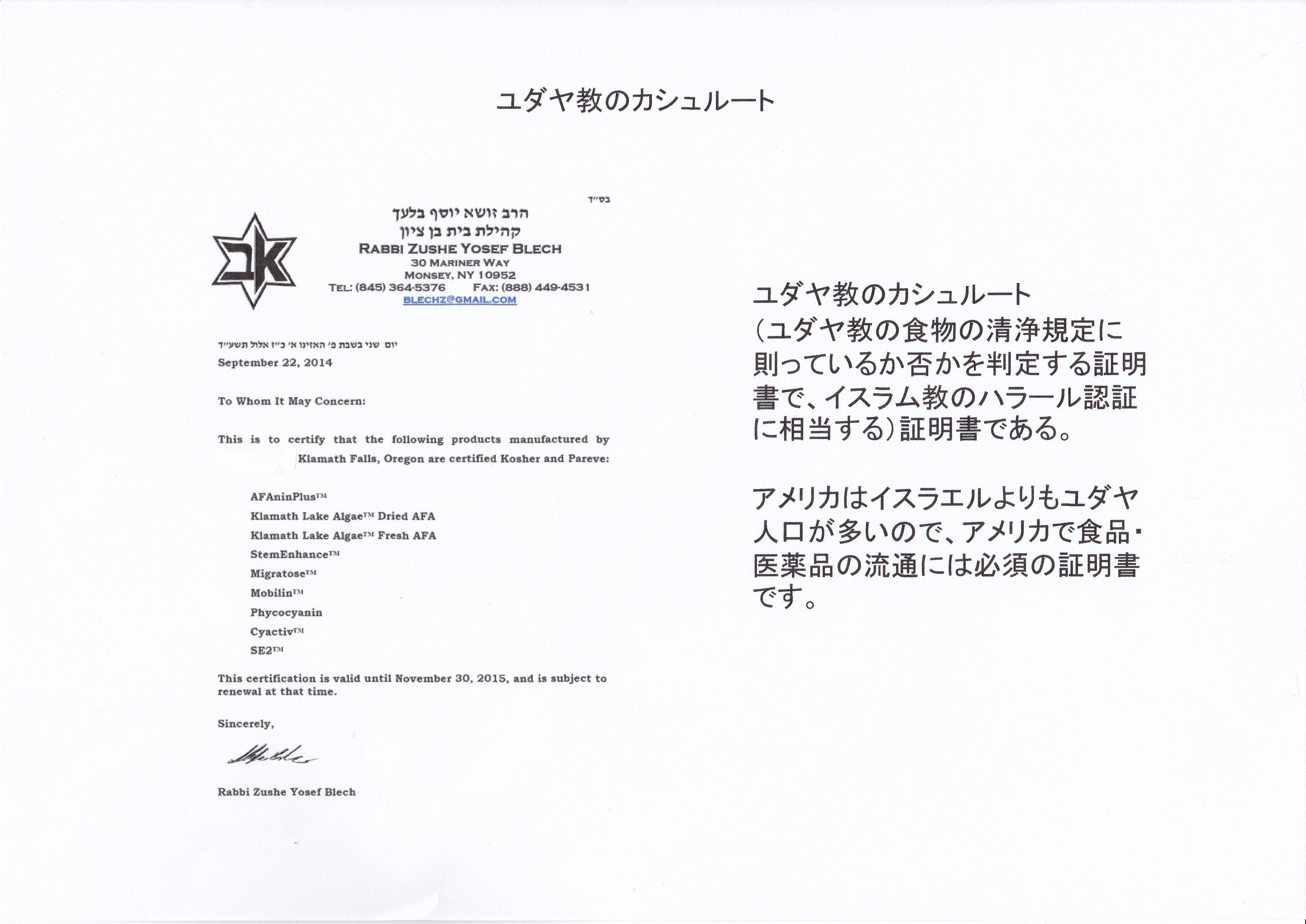 〈ユダヤ教〉完全有機安全食品認定書〈Kosher and Pareve 認証証明書〉